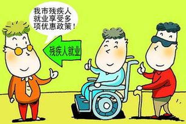 哈尔滨:今年将建立市级残疾人就业服务基地