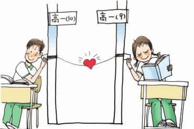 河南一所高中现防范早恋标语:浪费感情 害人害己