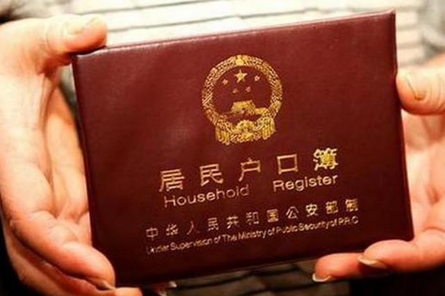 """大庆市民夸赞 """"黑户""""30多年终于有了""""身份"""""""