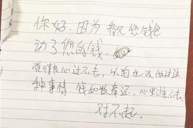"""男子偷邻居900块钱 留纸条还钱""""求谅解""""(图)"""