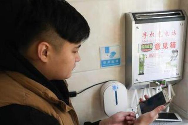 南岗公厕设免费充电站 上厕所的工夫能给手机充电