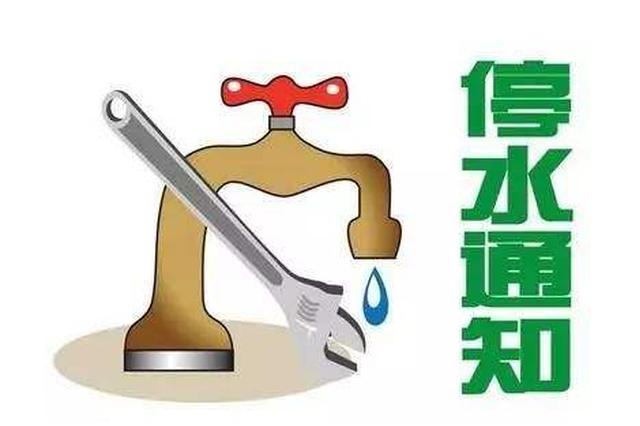 22日20时至23日6时 哈尔滨香坊部分区域停水