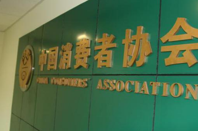 黑龙江省消协儿童羽绒服比较实验获全国优秀奖