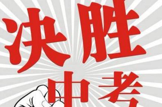 大庆中考配额计划今年实施 录取分数低于统招30分