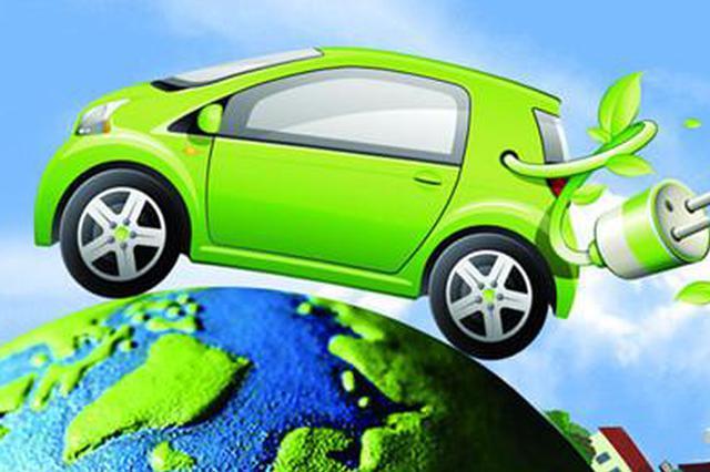 黑龙江省鼓励使用新能源汽车开展分时租赁