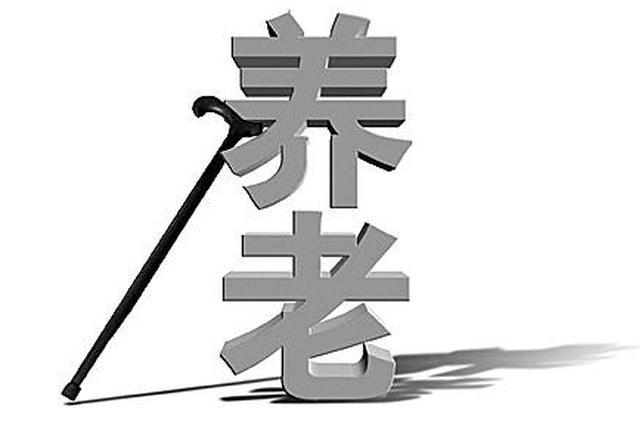 黑龙江省90%城乡社区老人将享就近养老服务