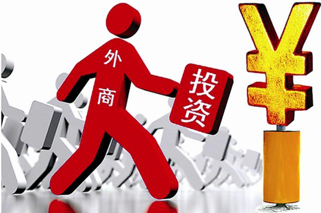 黑龙江省出台促进外资增长提高质量等系列措施
