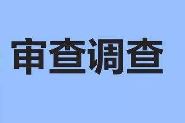 哈尔滨交通集团运输分公司副总经理张磊接受审查调查