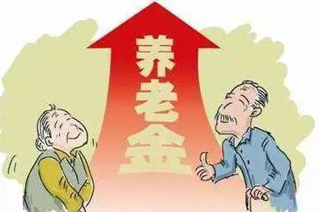今年养老金涨幅5% 企事业机关单位退休人员同步提高
