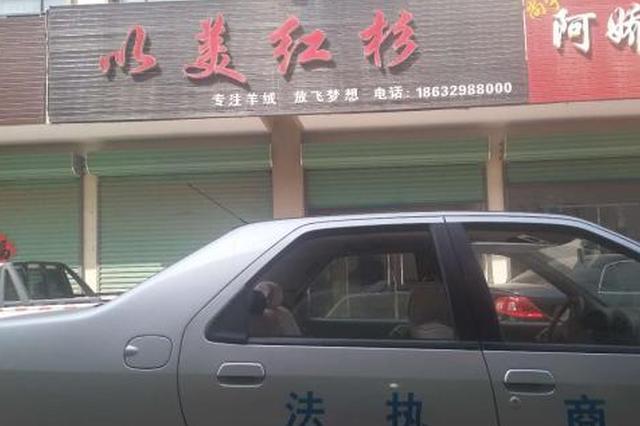 河北清河回应羊绒衫造假:全面排查 重点监管网售