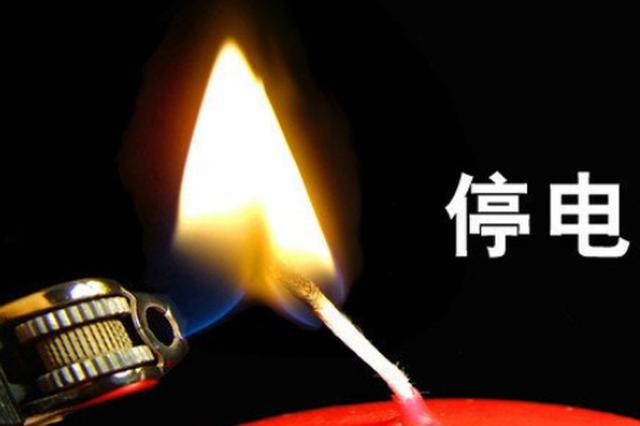 本月这4天 哈尔滨道里南岗松北呼兰部分区域停电