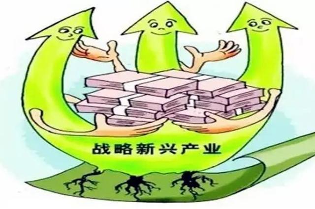 哈尔滨战略新兴产业年投资5000万可获补助