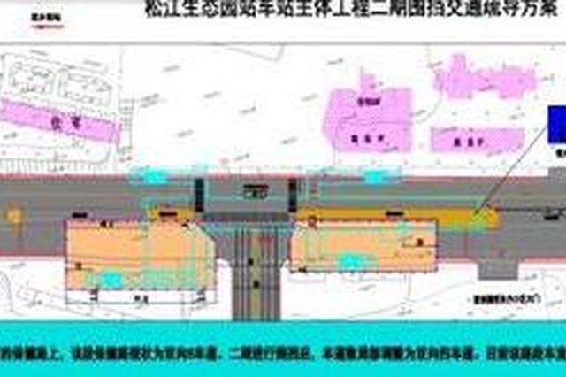 20日起松海路调整为双向4车道 配合地铁3号线施工
