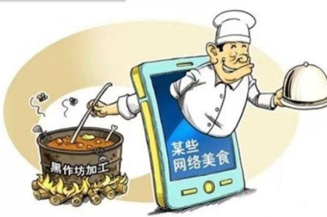 """无资质 美团饿了么百度外卖在哈下线2549家""""黑饭店&quot"""