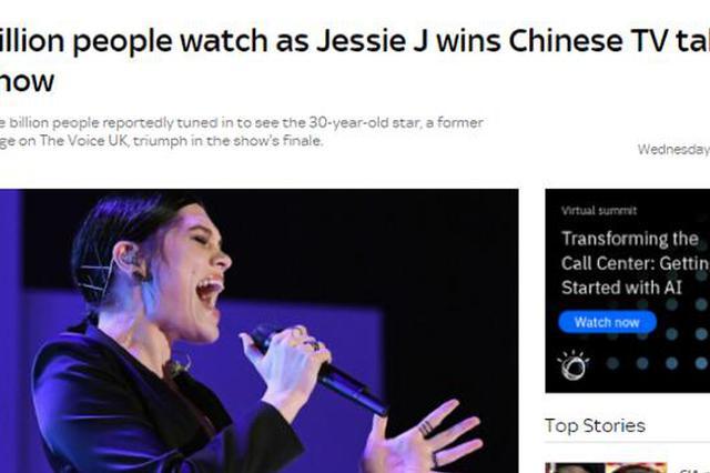 《歌手》结石姐夺冠引热议 英国主流媒体竞相报道