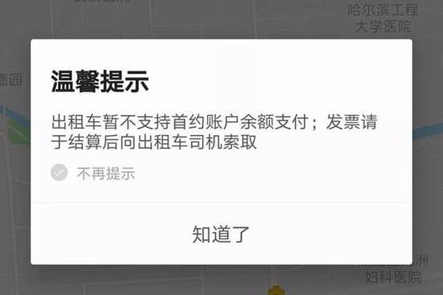 哈尔滨市民质疑首汽约车:充钱不能打出租为何不提示