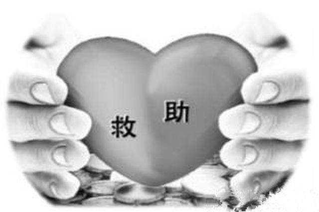 黑龙江加速解决基层社会救助经办服务能力薄弱的问题