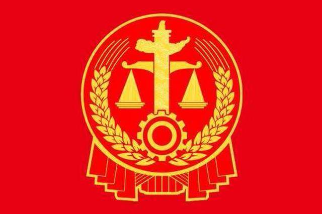 黑龙江省法院发布知识产权司法保护白皮书