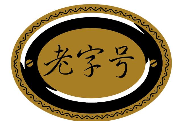 """黑龙江省老字号企协京东上开""""龙江馆"""""""