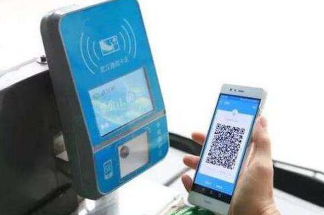 冰城5000台公交车年内将能手机闪付、刷银行卡乘车