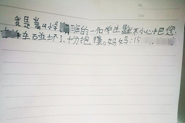 小学生剐蹭汽车后留条道歉 车主致电婉拒赔偿