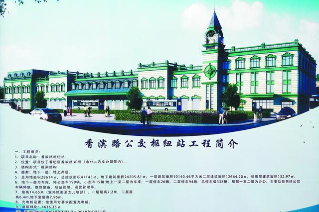 哈市香滨路公交枢纽站开建 预计明年8月末投用