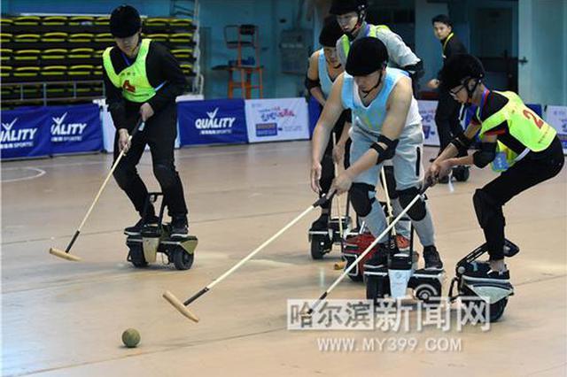 踩平衡车打球!黑龙江首届大学生机器人运动大会开幕