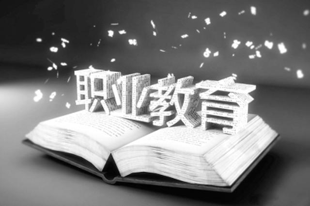 2018年黑龙江省职业教育活动周昨天启动