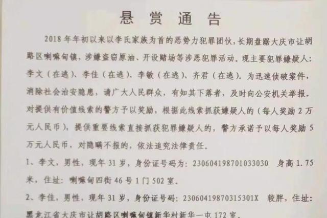 大庆警方悬赏通缉李氏家族恶势力团伙成员 最高奖5万