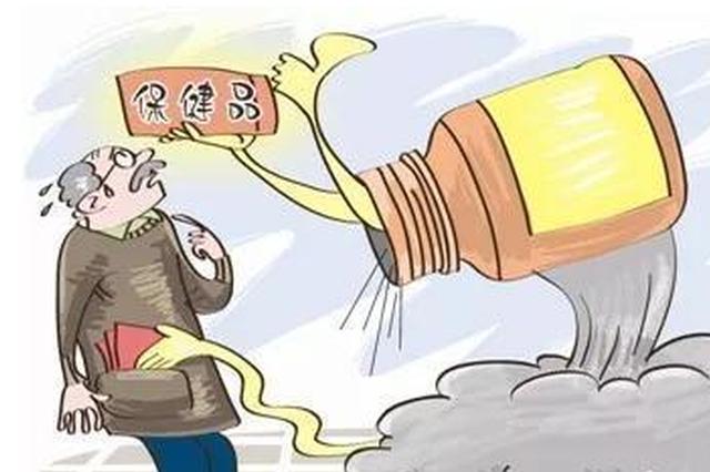 """4男子酒店办""""健康讲座""""骗百名老人13万养老钱"""