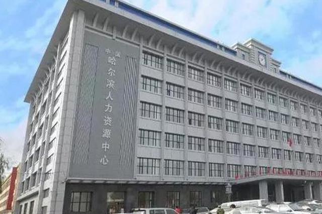 5月21日起企管中心市民大厦窗口迁至人力资源中心