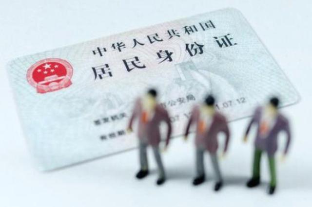 21日起 哈尔滨双城居民可在这11个派出所办身份证
