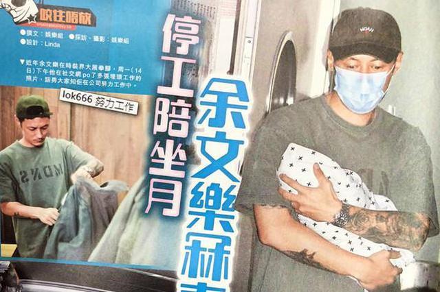 余文乐抱儿子出院停工陪妻 港媒曝其想再生个女儿