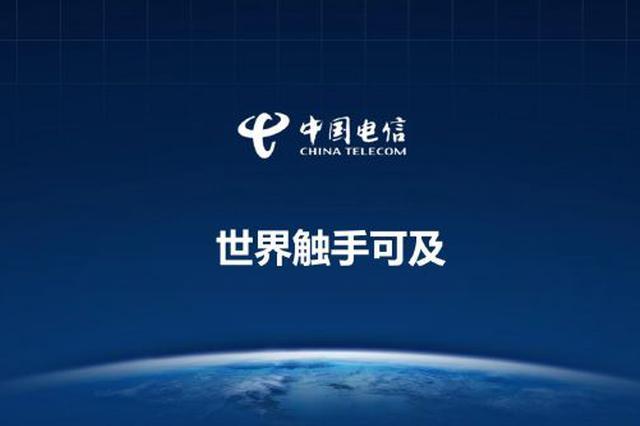 中国电信人工智能终端白皮书亮相世界电信日