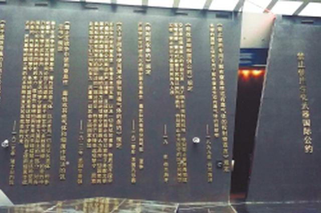 """哈尔滨侵华日军七三一陈列馆""""国际公约墙""""昨日开放"""