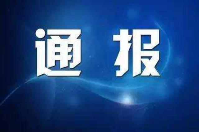 省纪委监委通报5起扶贫领域腐败和作风问题典型案件