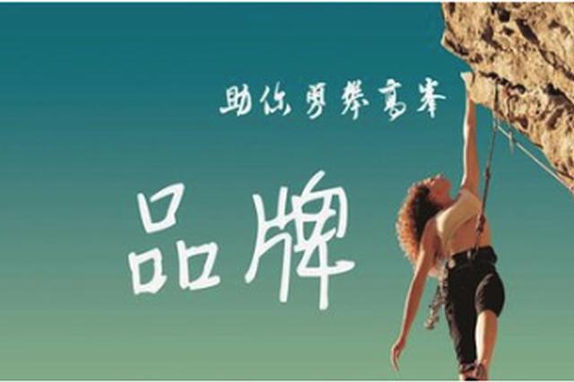 龙江28个品牌跻身中国品牌价值评价榜 价值近千亿元