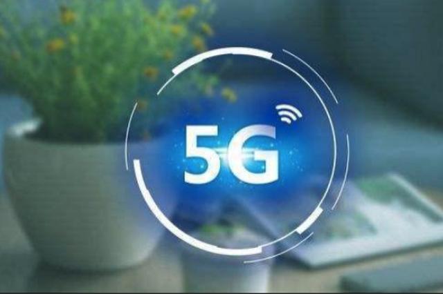5G脚步越来越近 哈尔滨市两年后实现5G网络商用