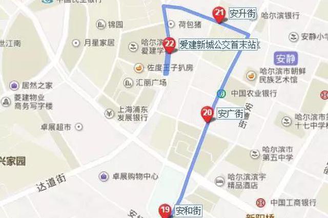 哈尔滨9路公交车缩短运行线路 多站点更改或取消