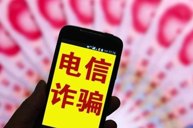 就差一个核实电话哈尔滨企业会计被骗十万元