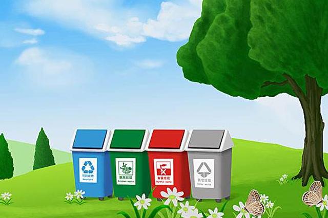 即日起60个小区率先试点垃圾分类 明年全市推行