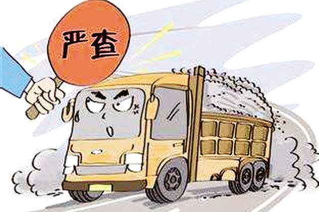 哈尔滨市工地出土、运输车辆将用卫星定位监控
