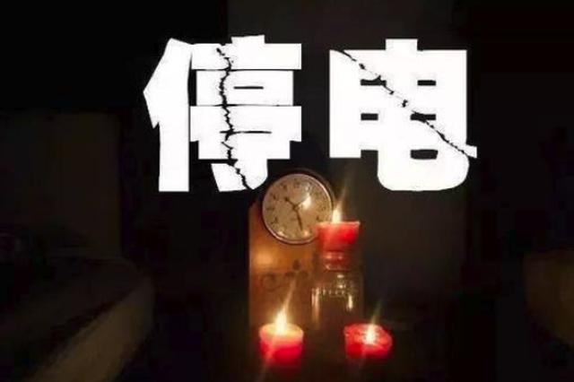 6月1日至6日 哈尔滨南岗道里香坊部分区域停电