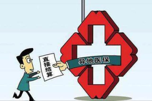10月1日起 黑龙江省内异地就医门诊医疗费用直接结算
