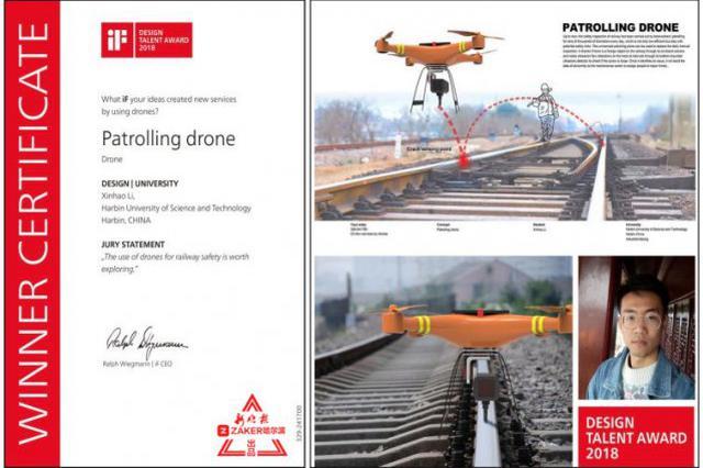 产品设计界的奥斯卡 哈理工学生获德国iF设计新秀奖