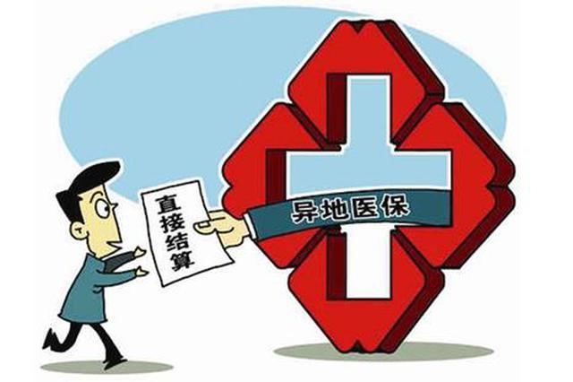 10月1日起黑龙江省内异地就医门诊医疗费用直接结算