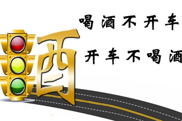 哈尔滨市松北区查酒驾700余件排全市第一