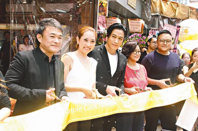 吴卓羲(中)现身支持表弟与表弟妇开设的食品零售店开幕礼