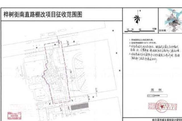 哈尔滨桦树街南直路棚改项目启动征收 涉53户