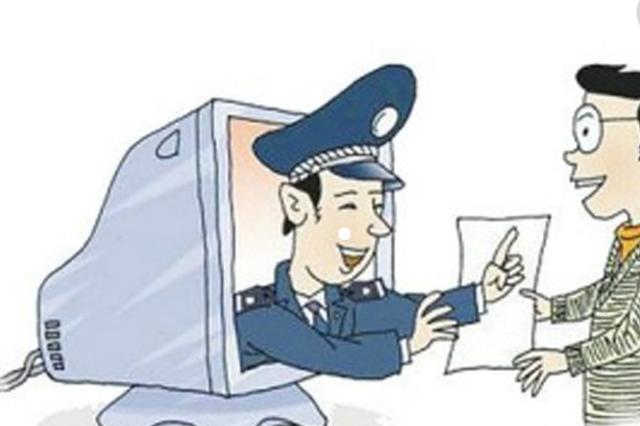 黑龙江全省公安系统再造服务流程着力提升服务水平